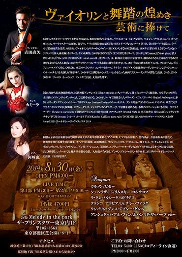 夜のエジプトの背景を使ったミステリアスなバイオリンコンサート