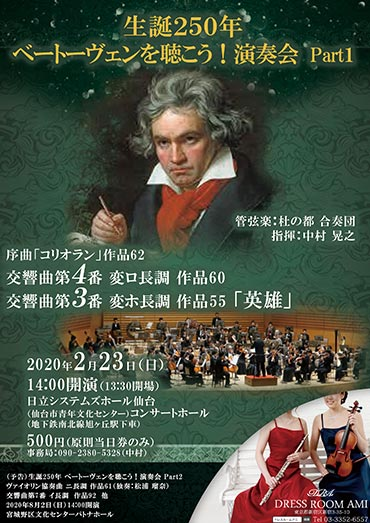 ヴェートーヴェンを聴こう!演奏会のチラシデザイン