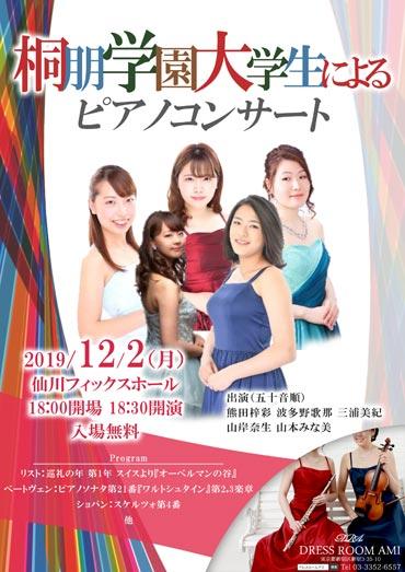 桐朋学園大学生の演奏家の方々によるカラフルな演奏会のチラシデ