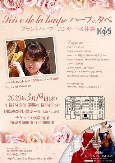 大阪で開催されるグランドハープのコンサートチラシデザイン