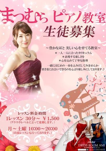 ピンクの春らしさを表現した北海道のピアノ教室さまの宣伝用チラ